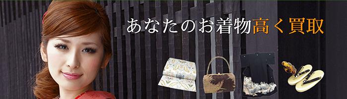 着物買取の久屋の特徴